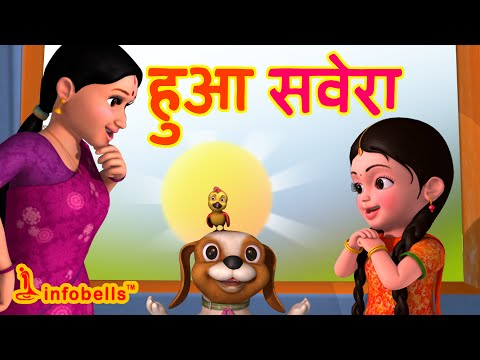 Hua Savera | Hindi Rhymes for Children | Good Habits | Infobells
