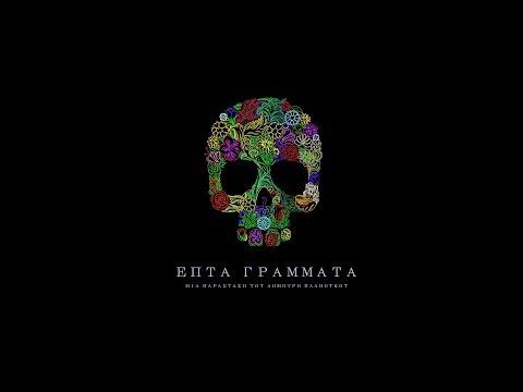 ΕΠΤΑ ΓΡΑΜΜΑΤΑ (official teaser trailer)