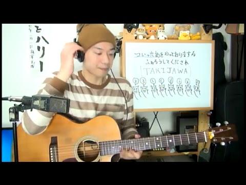 【2017.4.23.日曜の夜でっせ】瀧澤がアコギを弾きまくる放送