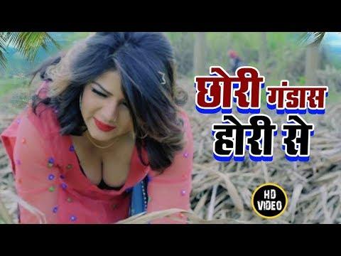 "✓Chori Gandas Hori Se #Sonal Khatri    Tik Tok Viral Video"" #New Haryanvi Song 2020"