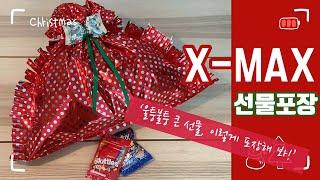 크리스마스 선물포장 찐팁 2 - 울퉁불퉁 큰 장난감, …