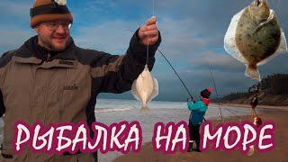 Морская рыбалка с берега в Латвии Ловим камбалу Камбала на донку Beach fishing