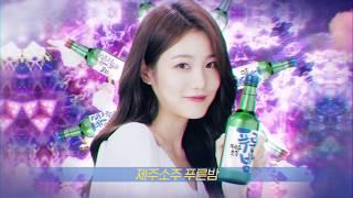 물이 더 좋은, 제주소주 푸른밤 MV (with 신예은…