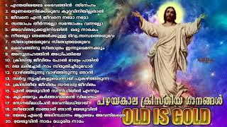 Download പഴയകാല ക്രിസ്തീയ ഗാനങ്ങൾ l Old Christian Songs l Old is Gold l Christian Devotional Songs #2
