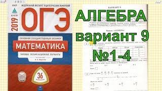 Разбор новых вариантов ОГЭ 2019 по математике. Вариант 9. №1-4
