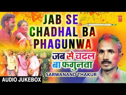 JABSE CHADHAL BA PHAGUNWA | BHOJPURI HOLI AUDIO SONGS JUKEBOX | SINGER - SARWANAND THAKUR