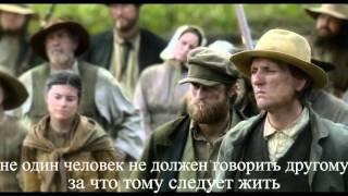 Свободный штат Джонса (русский) трейлер на русском / Free state of Jones russian trailer