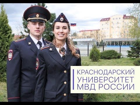 Краснодарский университет МВД России (имиджевый фильм)