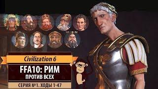 Рим против всех в FFA10! Серия №1: Зачем ты клетки выкупаешь? (ходы 1-47). Civilization VI