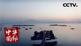 《中华揭秘》福安山海情 20180902 | CCTV科教
