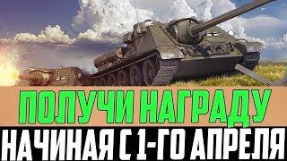 ВЛАДЕЛЬЦЫ ЭТИХ ТАНКОВ СССР, СРОЧНО ПОЛУЧИТЕ НАГРАДЫ В АНГАРЕ! С 1-го АПРЕЛЯ В World Of Tanks