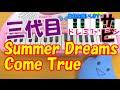 サビだけ【Summer Dreams Come True】三代目 J Soul Brothers from EXILE TRIBE 1本指ピアノ 簡単ドレミ楽譜 超初心者向け