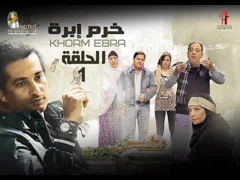 مسلسل خرم أبرة الحلقة ( 1 ) بطولةعمرو سعد - سوسن بدر thumbnail