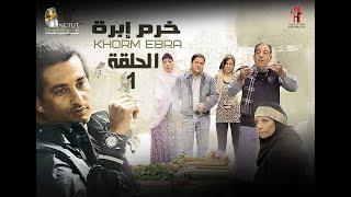 مسلسل خرم أبرة الحلقة ( 1 ) بطولةعمرو سعد - سوسن بدر