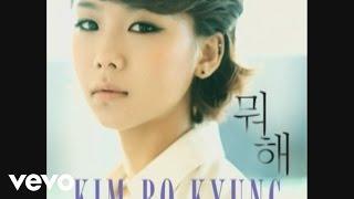 김보경, Kim Bo Kyung - Even If You Love Me (뭐해)