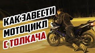видео Первый запуск мотоцикла Yamaha mt-07 после зимы