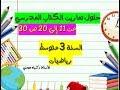حلول تمارين الكتاب المدرسي للسنة الثالثة متوسط رياضيات الصفحة 30 (من 11 إلى 20)
