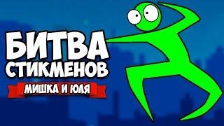 БИТВА СТИКМЕНОВ от создателей TABS НА ТРОИХ ♦ Stick Fight: The Game