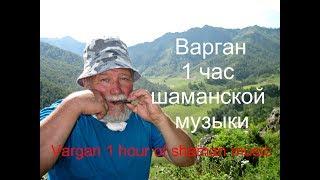 Варган слушать 1 час без остановки | Шаманская музыка