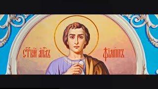 Житие Святых (27 Ноября) Житие Святого Апостола Филиппа, 14 ноября старый стиль. Аудиокнига
