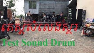 តេស្តសំលេងស្គរ - Test Sound Drum / New Drum