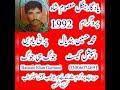 (یادگار جنگل معصوم شاہ پروگرام 1992)  Muhammad Hussain Bandial Old Joag Mehfil Program