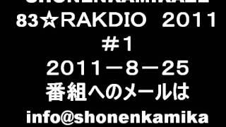 帰ってきた少年カミカゼ 83☆RADIO 記念すべき第一回目です。2011-8-25ア...