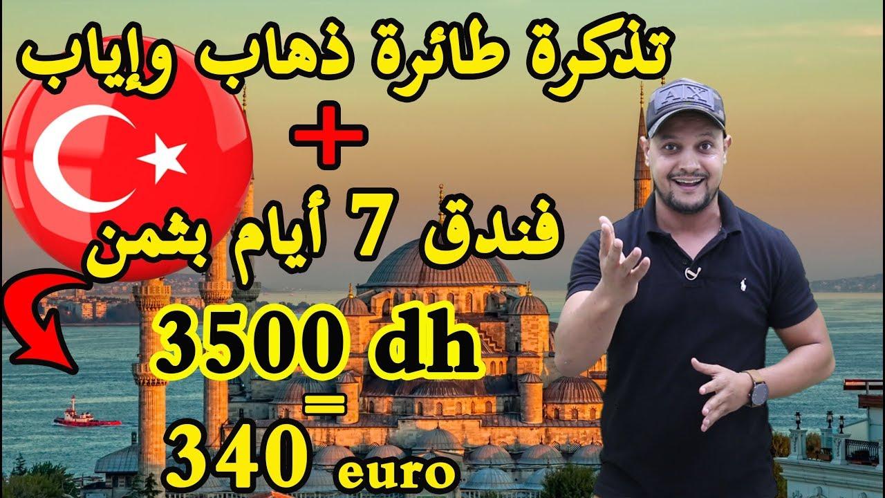 تذكرة طائرة ذهاب وإياب الى تركيا فندق 7 أيام بثمن 3500 درهم Youtube