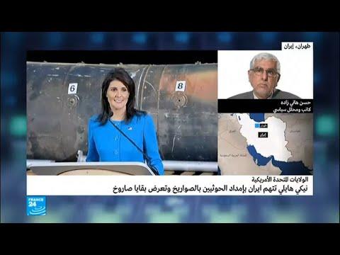 إيران: اتهامات الولايات المتحدة لطهران باطلة  - نشر قبل 3 ساعة