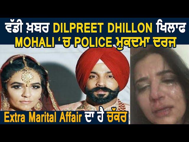 ਵੱਡੀ ਖ਼ਬਰ  Dilpreet Dhillon ਖਿਲਾਫ Amber ਨੇ ਕਰਵਾਇਆ Mohali ਚ ਪਰਚਾ Extra Marital Affair ਦਾ ਹੈ ਚੱਕਰ