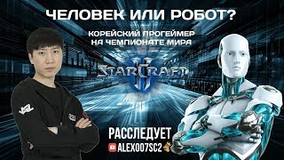 Человек или робот? Корейский PRO на чемпионате мира по StarCraft II