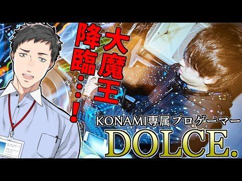 【Vtuber×プロ×弐寺】beatmaniaⅡDX ~大魔王DOLCE.降臨編~