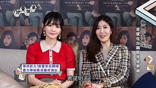 Davichi 다비치 - Idols of Asia Interview (1ST LIVE in Taipei)