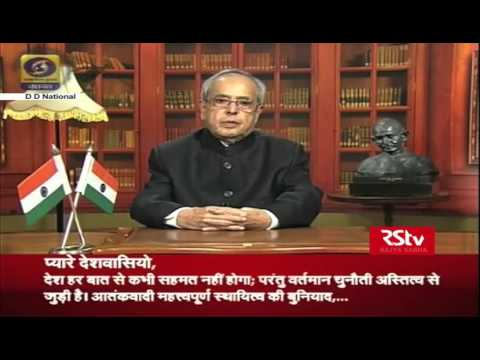 President Pranab Mukherjee's address to the Nation on the Eve of 67th Republic Day of India (Eng)