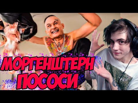MORGENSHTERN - ПОСОСИ (OFFICIAL VIDEO 2020) Реакция на Моргенштерна