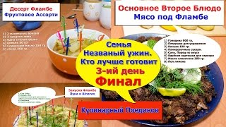 Незваный ужин. Кулинарный поединок. Моя семья Третий день. Кулинарное шоу онлайн. Кто лучше готовит