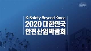 ✔️킨텍스 TV | 제6회 대한민국 안전산업 박람회 홍…