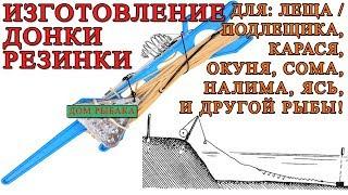 Изготовление донки / резинки для леща, карася, и др. рыбы!