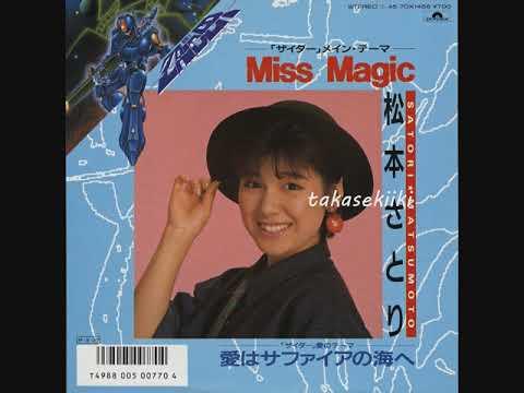 松本さとり Miss Magic