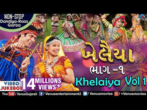 ખેલૈયા | Khelaiya - Vol.1 | Non Stop Gujarati Dandiya Raas Garba | JUKEBOX |Best Dandiya Garba Songs