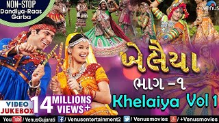 Khelaiya - Vol.1 | ખેલૈયા | Non Stop Gujarati Dandiya Raas Garba | JUKEBOX |Best Dandiya Garba Songs