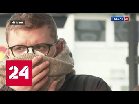"""Коронавирус в Европе: """"нулевой пациент"""" в Италии и прогнозы пандемии - Россия 24"""
