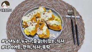 한끼 식사 뚝딱! 미니 단호박 계란찜/계란찜/단호박요리…