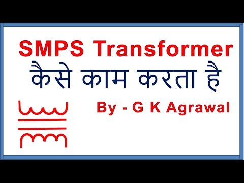 SMPS transformer in Hindi - how it works, concept हिंदी में