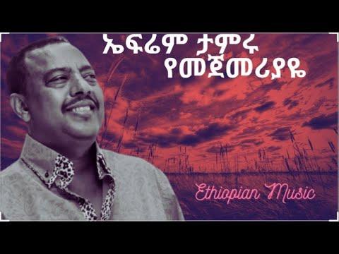 Ephrem Tameru   Yemejemeryaye  የመጀመርያዬ  ኤፍሬም ታምሩ