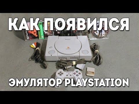 Как появился эмулятор Playstation 1