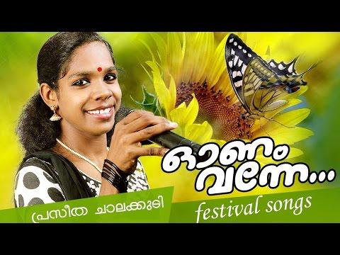 New Malayalam Onam Album | Onam Vanne [ 2015 ] | Onapattukal | Audio Jukebox