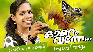 New Malayalam Onam Album | Onam Vanne [ 2015 ] | Onapattukal | Audio Jukebox