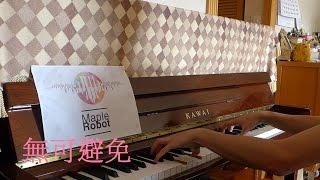 無可避免 - 鋼琴版