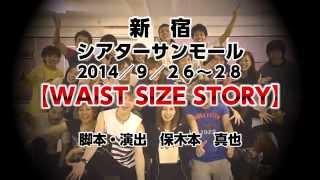 ミュージカルWAIST SIZE STORY ウエストサイズスト-リーCM。9月26日...